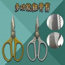 多功能雞骨剪 食物剪刀 廚房料理剪 廚房剪刀 開瓶器設計