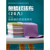 (預購)魚鱗紋抹布(20入) 吸水抹布 纖維抹布 玻璃擦拭布 鏡面清潔布 質感細膩 不留水痕