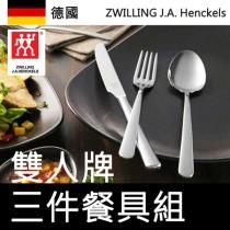 【德國雙人牌】Twin nova 刀叉匙三件組 /不鏽鋼餐具 /西餐刀叉湯匙 /zwilling /德國經典工藝之作(無彩盒包裝)