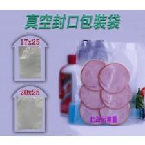 真空封口包裝袋(25袋一包) 食品封口袋 包裝食品 茶葉 乾果 糖果 五榖雜糧