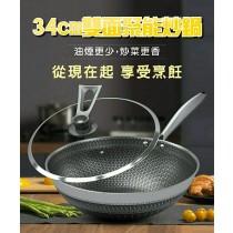 34cm雙面聚能炒鍋 不沾鍋 蜂巢鍋 炒菜鍋 炒鍋 316不銹鋼 導熱快速
