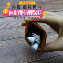 自動閉合零錢包 耳機袋 零錢袋 鑰匙包 口紅包 皮革 收納袋