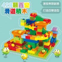 428顆百變滑道積木 玩具 兒童 趣味滾珠滑道 自由創造 DIY
