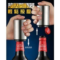 按壓開瓶器 啤酒開瓶器 開酒神器 不鏽鋼開瓶器 啤酒開蓋器 起瓶器