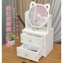 網紅旋轉鏡化妝盒 雙層抽屜 可旋轉化妝鏡 化妝盒 飾品盒 抽屜收納 化妝鏡