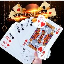 九倍超大撲克牌 巨型撲克牌 德州撲克 紙牌遊戲 魔術表演 過年 交換禮物