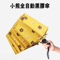 小熊全自動黑膠傘 升級款碳素骨架 全自動晴雨傘 黑膠 防曬 遮陽傘 太陽傘 晴雨傘 防風傘 抗UV 防紫外線