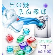 50顆洗衣膠球 去汙 去除異味 柔順衣物 遇水速溶 洗衣球