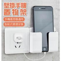 (預購)(5個一組)壁掛手機置物架 床頭收納 手機充電架 遙控器收納 收納盒 免釘