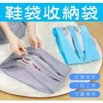 (5個一組)鞋袋收納袋 鞋子收納 衣服收納 旅行收納袋 防潑水 防塵