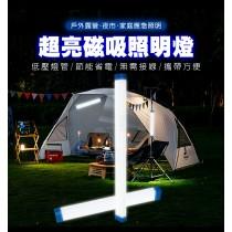超亮磁吸照明燈(60W) 戶外露營 夜市燈 擺攤神器 家庭應急照明 釣魚 工作