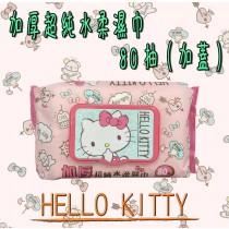 加厚超純水柔濕巾80抽(加蓋) 溼紙巾 擦手巾 Hello Kitty 凱蒂貓 三麗鷗