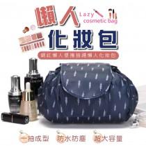 懶人化妝包 化妝品 彩妝收納 收納包 萬用包 大空間 一拉即收 出國 旅行包 洗漱包