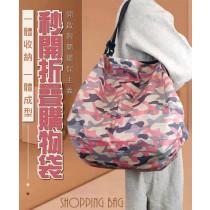 秒開折疊購物袋 環保袋 折疊袋 收納袋 萬用袋 便攜 購物袋