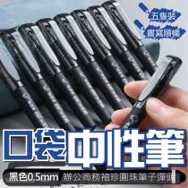 口袋中性筆(5入) 口袋筆 迷你筆 文具 原子筆 簽字筆 好攜帶 小巧 0.5mm