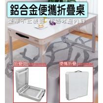 鋁合金便攜折疊桌 攜帶桌 戶外桌 野餐桌 露營桌 萬用桌 萬用摺疊桌