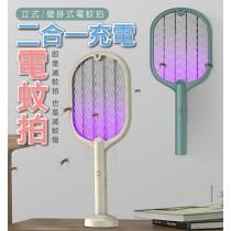 二合一充電電蚊拍 蒼蠅 蚊子 驅蟲 捕蚊拍 蒼蠅拍 充電式電蚊拍 夏日驅蚊好物