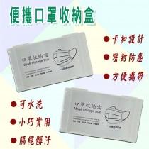 (2盒一組)便攜口罩收納盒 隨身口罩盒 防塵 便攜式 口罩盒 包包收納