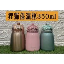 狸貓保溫杯350ml 可愛動物造型 迷你水壺 迷你保溫杯 保溫瓶 304不銹鋼 小巧好攜帶