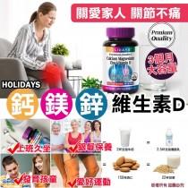 【HOLIDAYS鈣鎂鋅維生素D】(90錠) 韓國製造