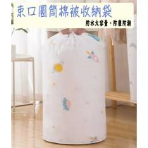 束口圓筒棉被收納袋 被子收納袋 衣物收納袋 大容量束口袋 防塵 防水 防潮 收納幫手