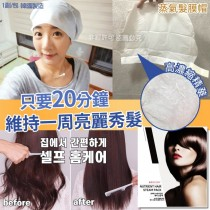 【只要20分鐘維持一周亮麗秀髮蒸氣髮膜帽】韓國製造