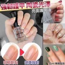 【強韌指尖陶瓷亮面護甲油】韓國製造