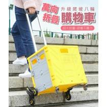 萬向折疊購物車 購物手拉車 大容量購物箱 伸縮拉桿 兩用購物箱 升級8輪 爬樓省力 堅固耐用