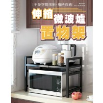 (預購)伸縮微波爐置物架 廚房置物架 微波爐架 電器架 可伸縮置物架 一架多用 節省空間