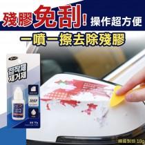 【一擠一擦輕鬆除殘膠劑】韓國製造