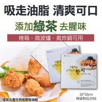 【綠茶去腥天然紙漿吸油紙】韓國製造
