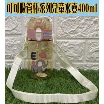 可可吸管杯系列兒童水壺400ml 吸管水壺 喝水瓶 刻度水壺 透明水杯 調節式背帶水壺 手提式水壺