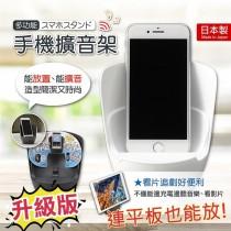 【升級版-日本多功能手機沙發擴音架】日本製造