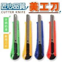 (5個一組)美工刀HX-18 辦公文具 學生 文書 美術工具 裁紙刀 裁切 包貨 事務小刀 工具刀