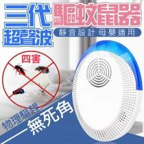 三代超聲波驅蚊鼠器 驅鼠 驅蚊 驅蟲 抑制蟑螂 靜音 超聲波技術 居家 公共場所 辦公室 安全環保