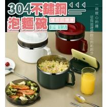 304不銹鋼泡麵碗1500ML 保鮮碗 防燙 隔熱碗 泡麵杯 泡麵碗 便當碗 環保碗
