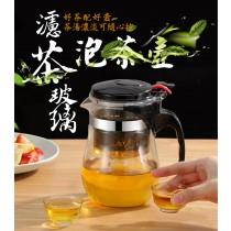 (預購)濾茶玻璃泡茶壼 泡茶神器 茶水分離 分離式內膽設計 鷹嘴壺口
