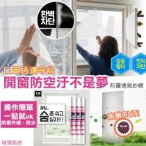 【防空汙防霾透氣紗網貼】韓國製造