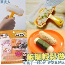 【小久保長型飯糰壓模】日本製造