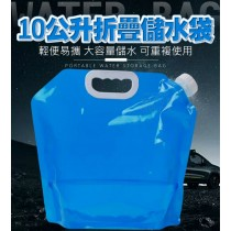 (3個一組)10公升折疊儲水袋 停水備水 露營 野營 登山 烤肉 海邊 戶外活動 大容量水袋 輕巧 小巧