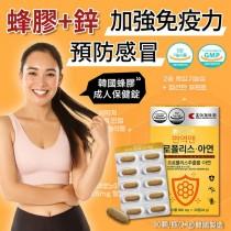 【韓國蜂膠成人保健錠(30錠)】韓國製造