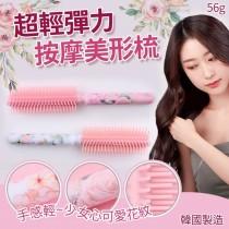 【超輕彈力按摩美形捲髮梳】韓國製造