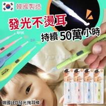 【韓國LED發光掏耳棒】韓國製造