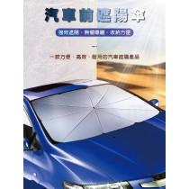 (預購)汽車前遮陽傘 汽車遮光 車載遮陽 前擋風玻璃遮陽傘 車用遮陽