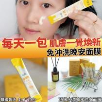 【一覺煥新水潤蜂蜜晚安面膜(盒)】韓國製造
