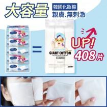 【韓國大容量408片化妝棉】韓國製造
