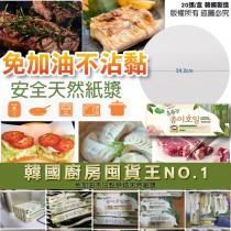 【免加油不沾黏烘焙天然紙漿(盒)】韓國製造