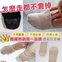 【走一天不掉透氣防滑襪】韓國製造