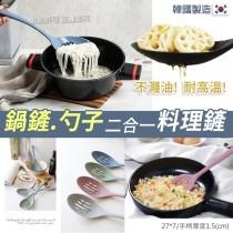 【鍋鏟勺子二合一料理鏟】韓國製造