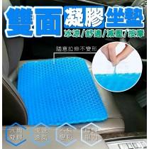 雙面凝膠坐墊 超彈 透氣蜂巢坐墊 超軟坐墊 吸收壓力點 支撐坐墊 減壓坐墊 不悶熱 久坐不痠痛